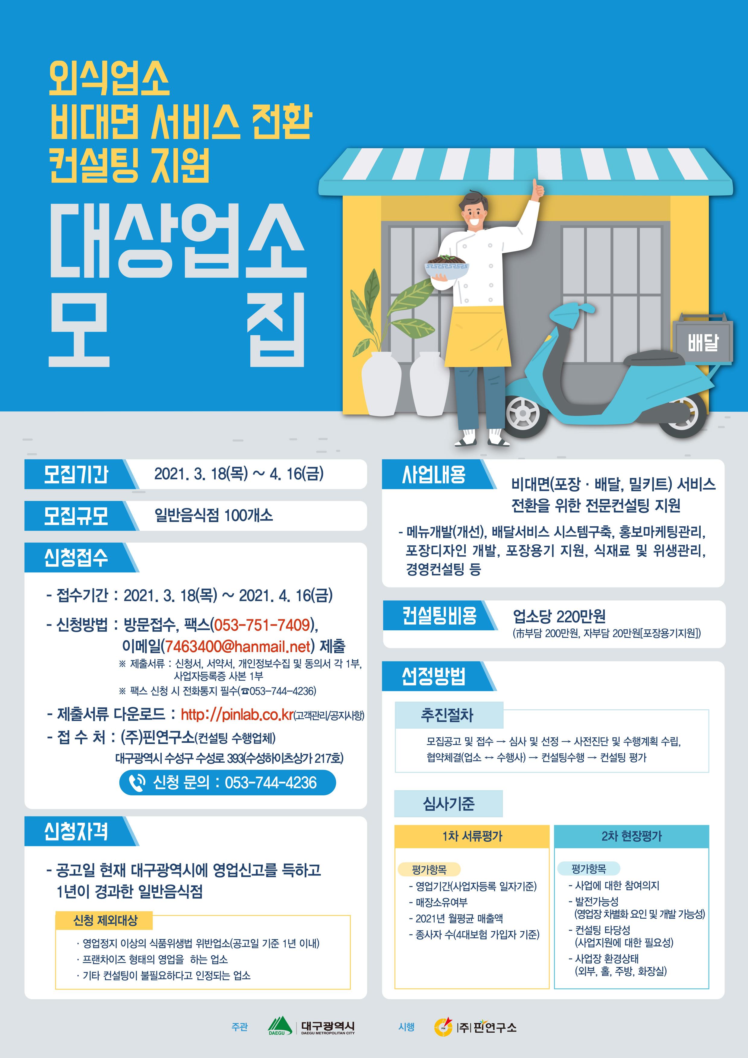 대구광역시 외식업소 비대면 서비스 전환 컨설팅지원 사업.jpg