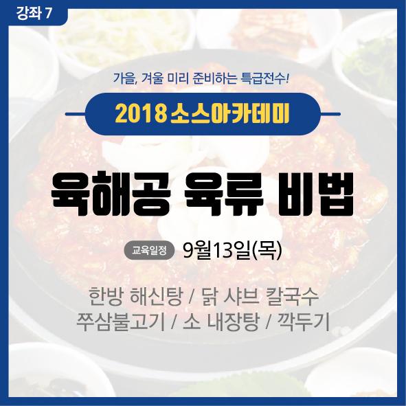소아카_8월9월_sns용-08.jpg