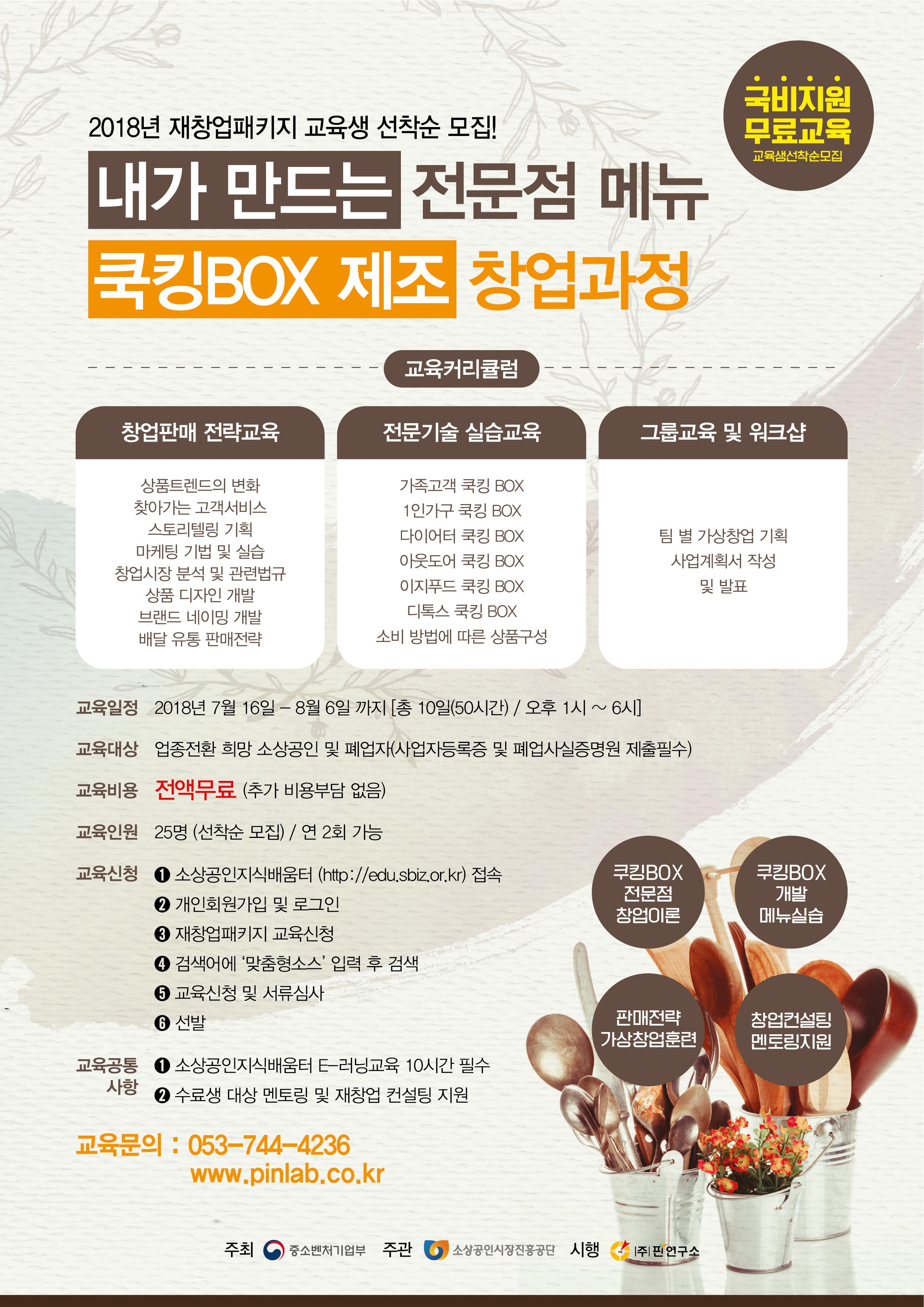 교육팀_국비지원교육_4종-02.jpg