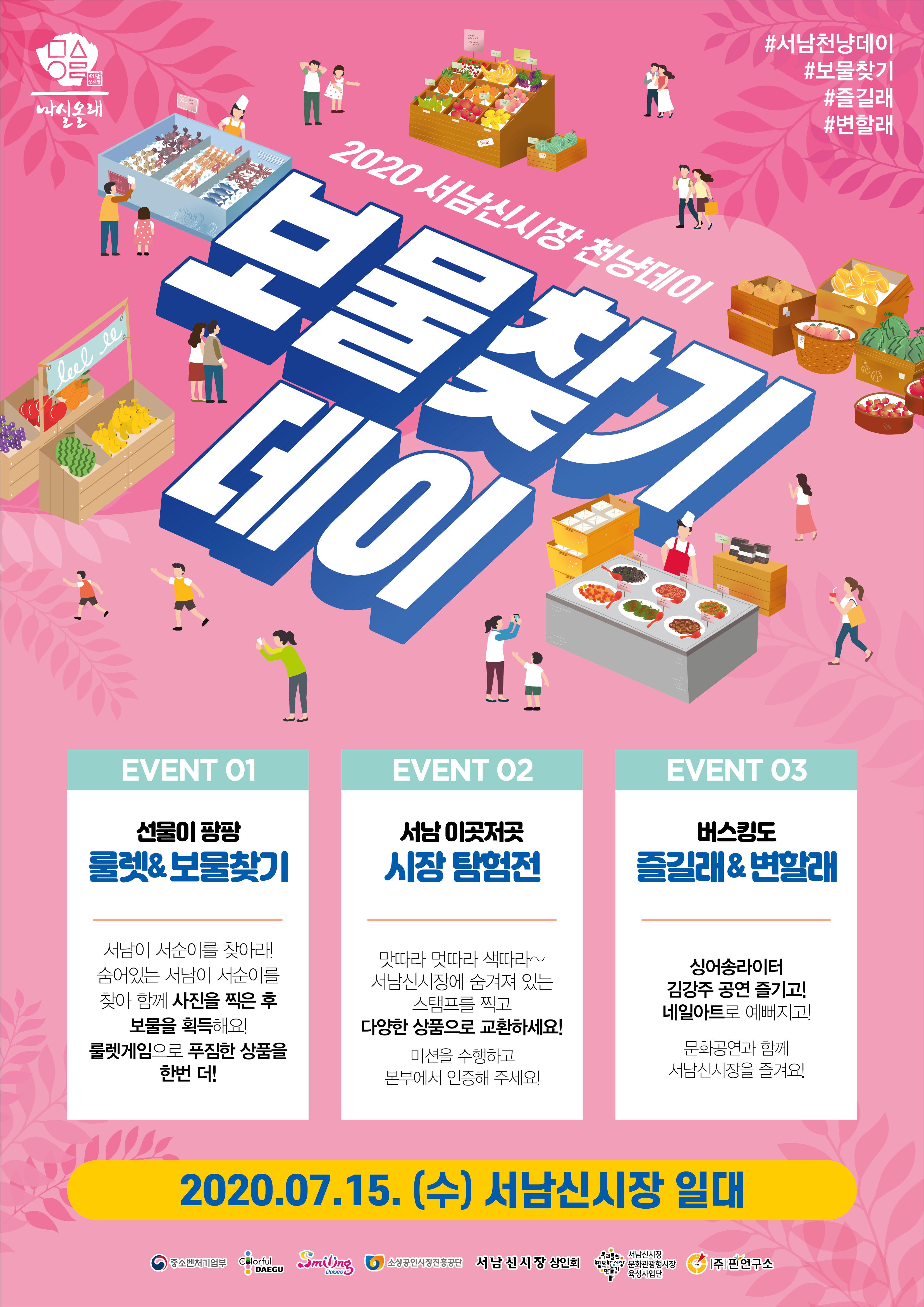2020서남천냥_7월_보물찾기데이_포스터.jpg