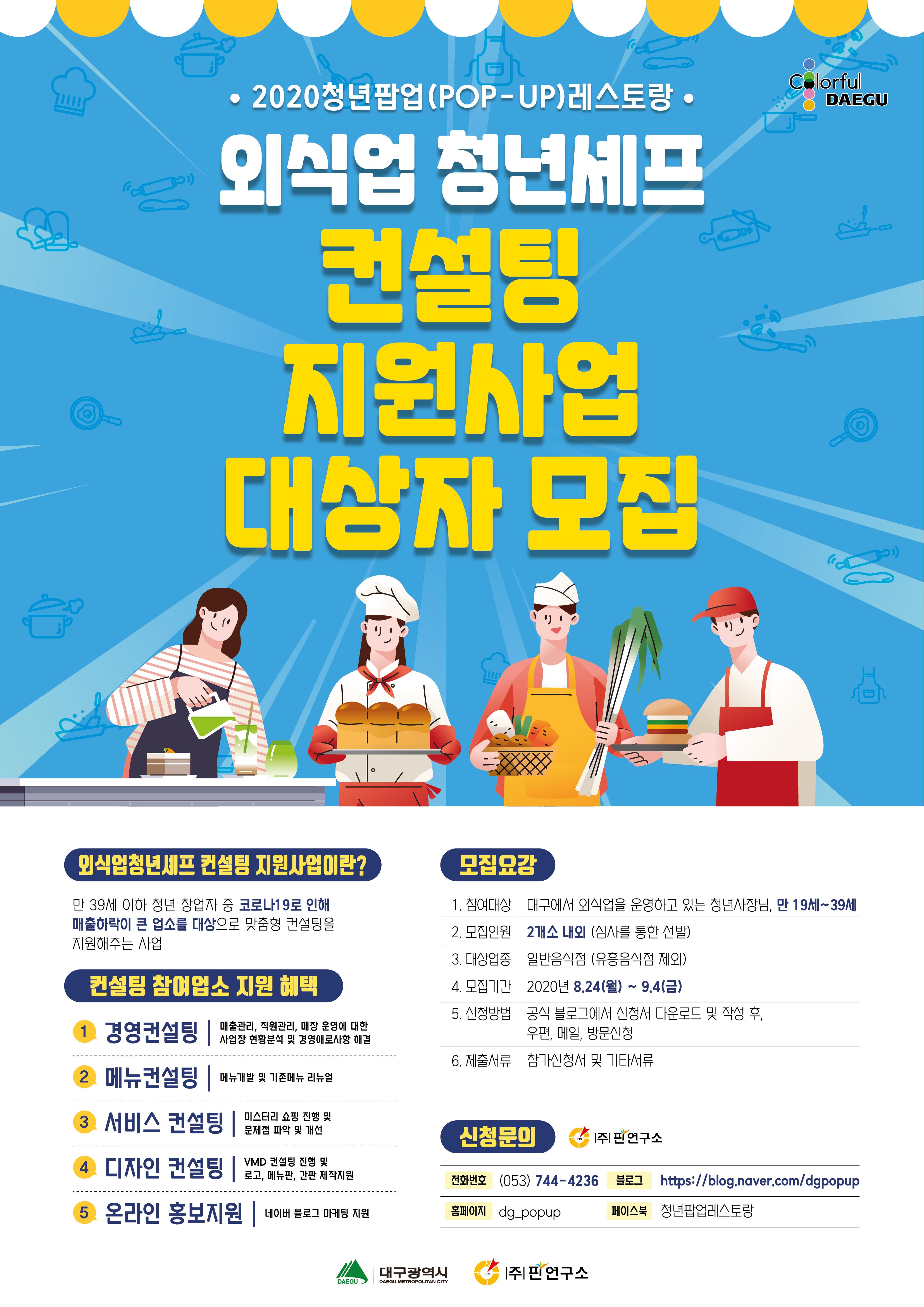 2020청팝_컨설팅참여업소모집_포스터.png