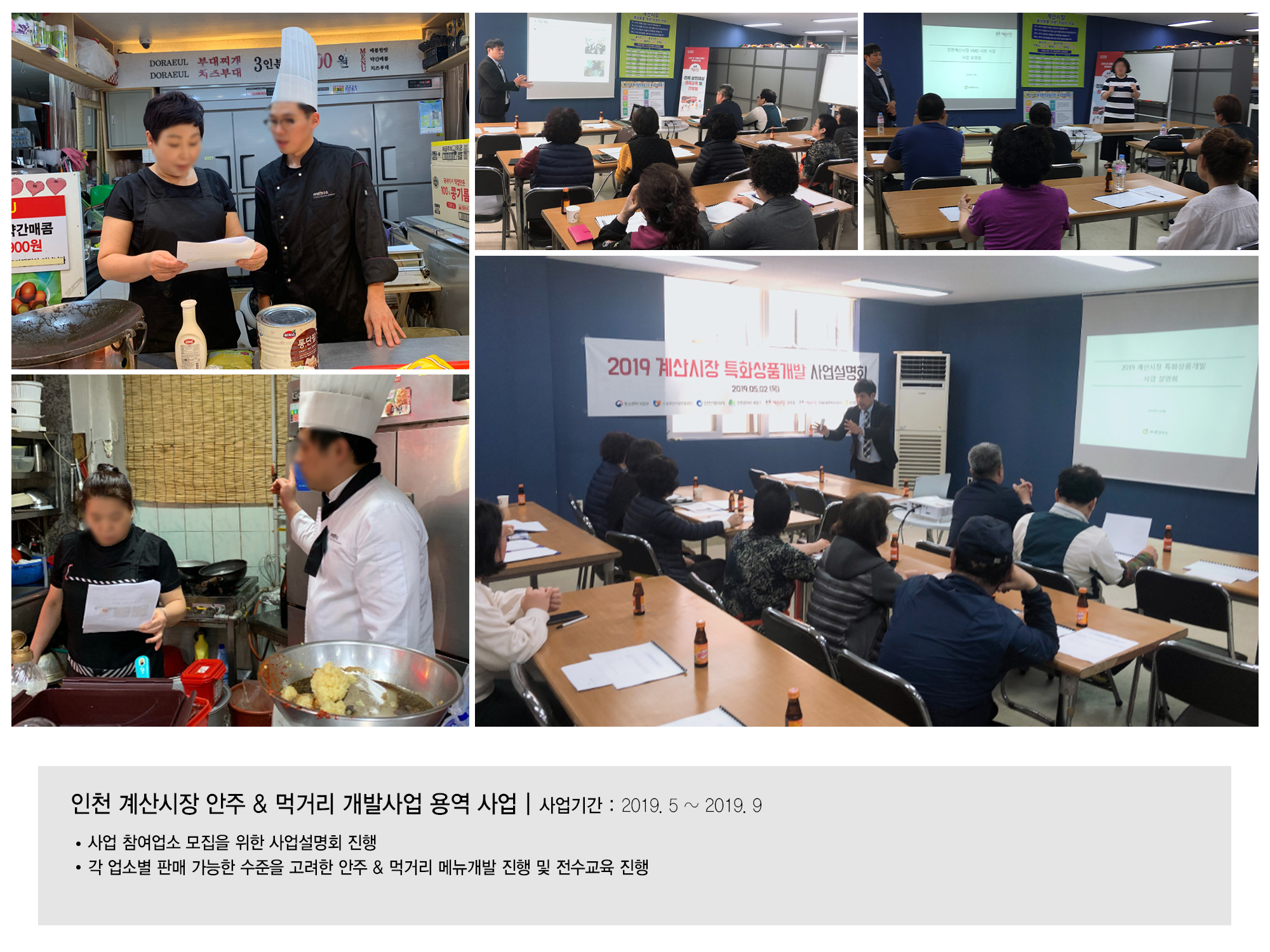 인천 계산시장 안주 & 먹거리 개발사업 용역.jpg