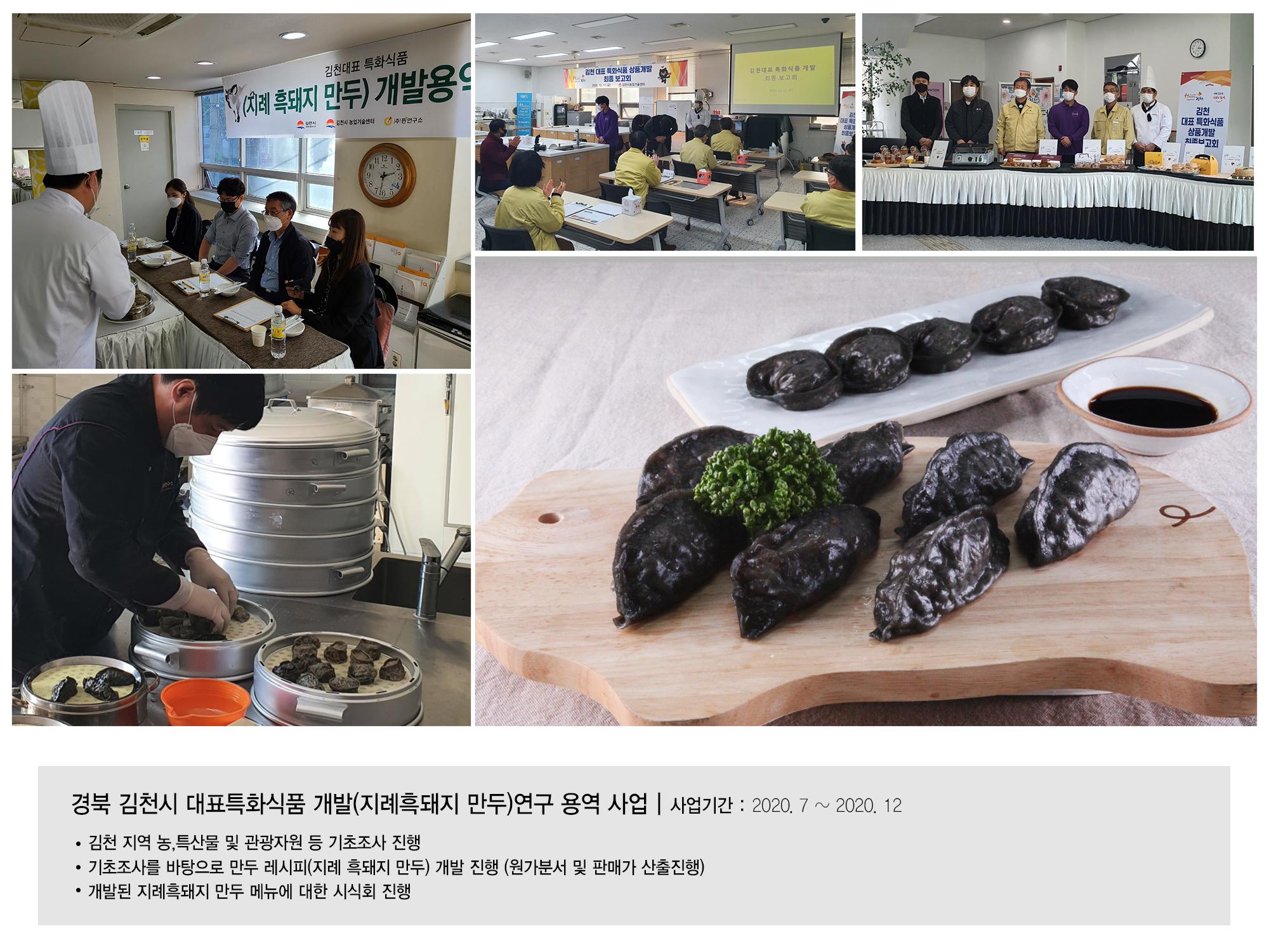 경북 김천시 대표특화식품 개발(지례흑돼지 만두)연구 용역.jpg
