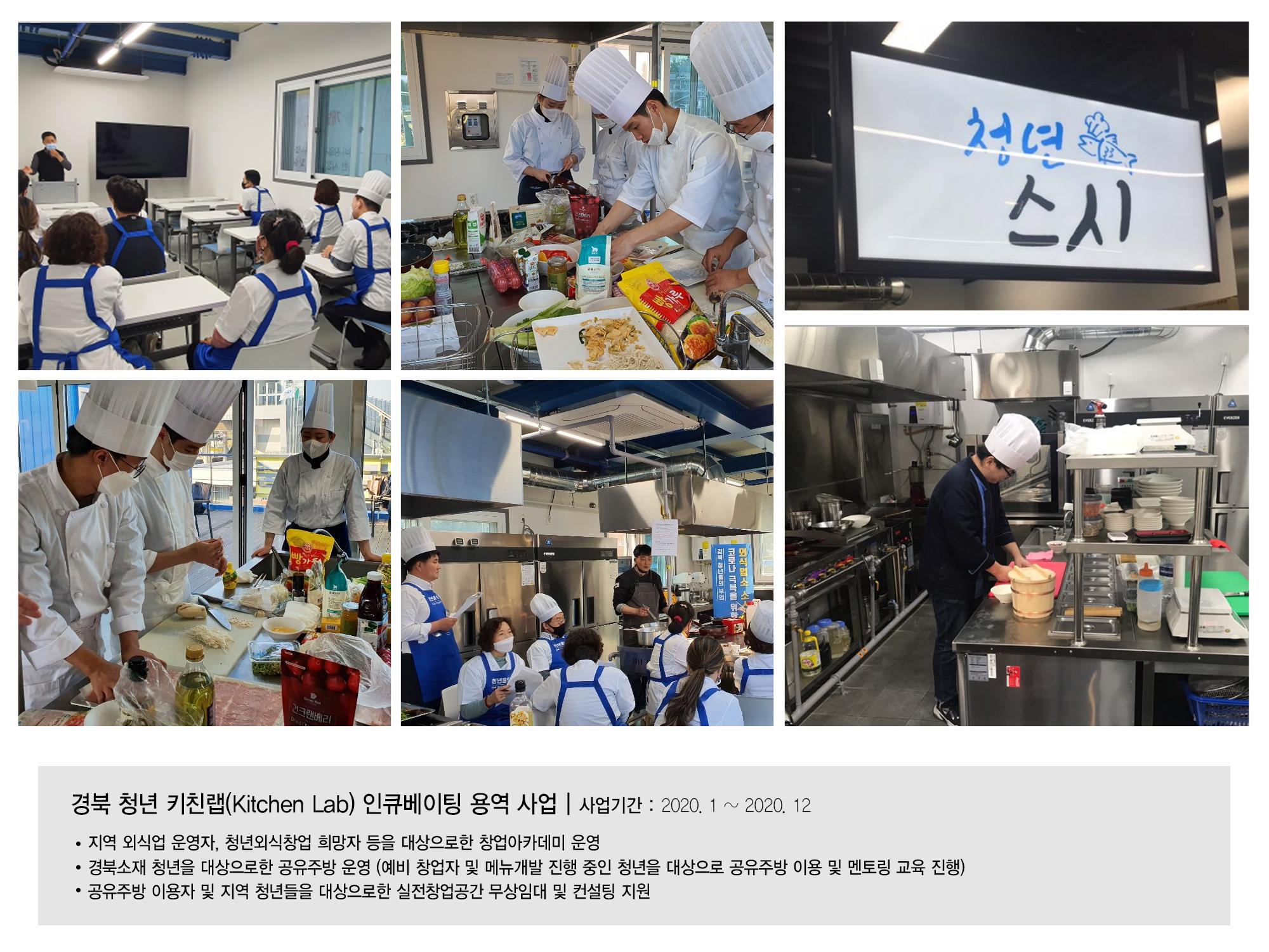 경북 청년 키친랩(Kitchen Lab)인큐베이팅 용역.jpg