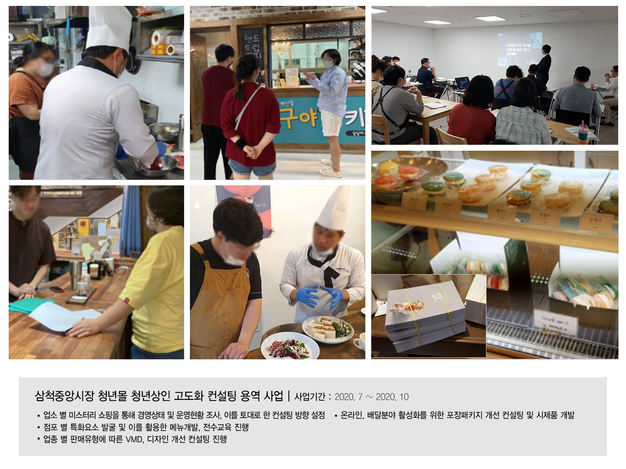 삼척중앙시장 청년몰 청년상인 고도화 컨설팅 용역.jpg