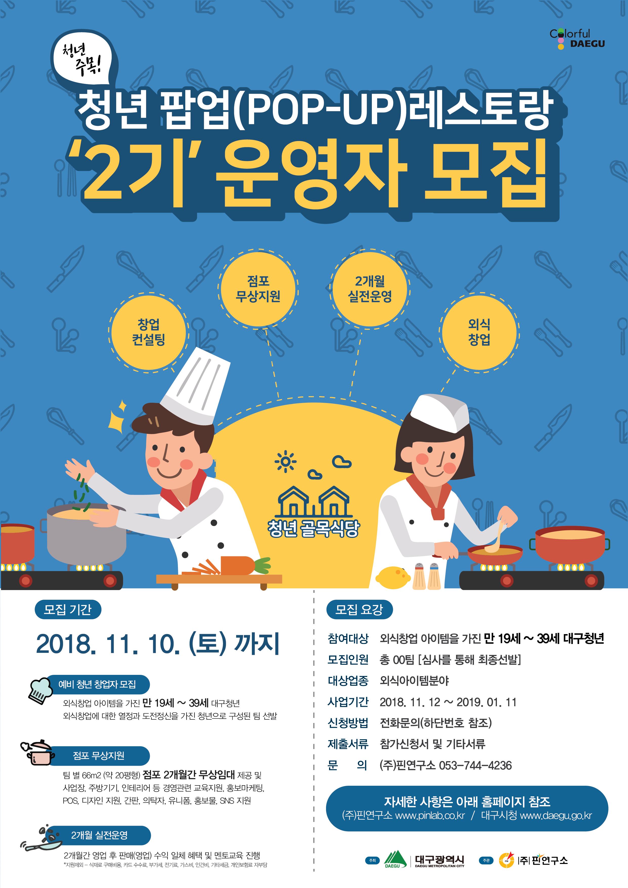 청년팝업 2기 운영자 모집대지 1 사본@300x.png