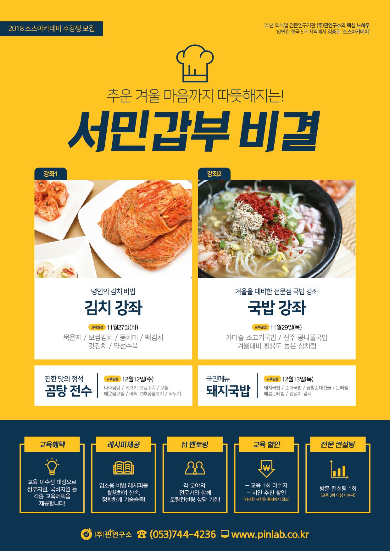 2018소아카_11월수강생모집-01.jpg