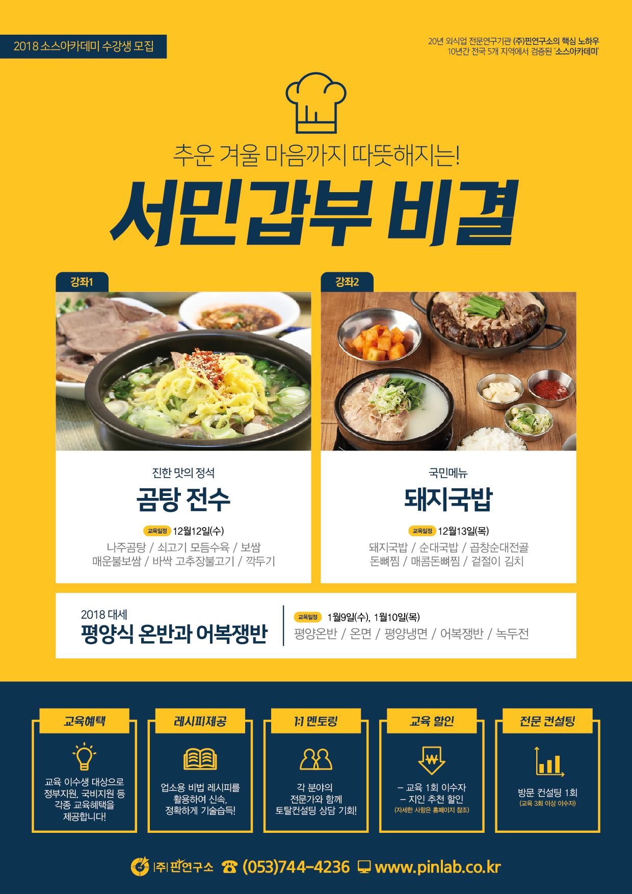 2018소아카_12월수강생모집 전단.jpg