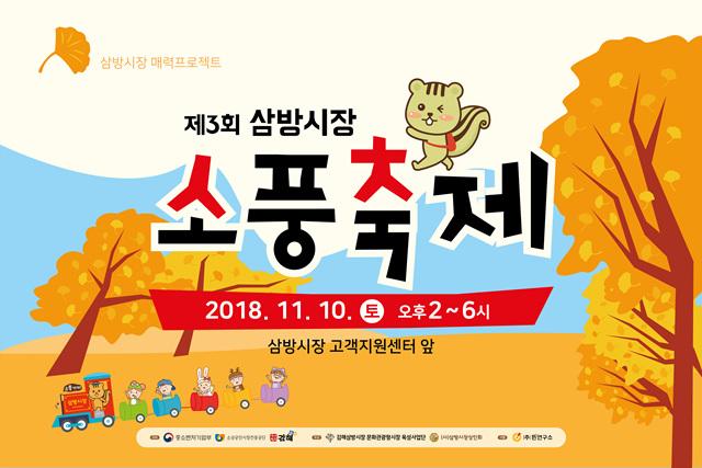 김해삼방시장_소풍축제_페이스북_카드_Artboard 1.jpg