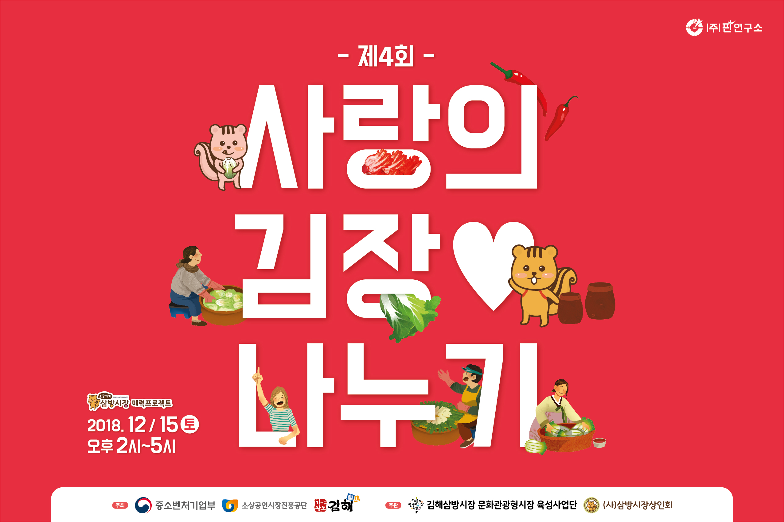 김해삼방시장_김장축제_페이스북_카드_Artboard 1.jpg