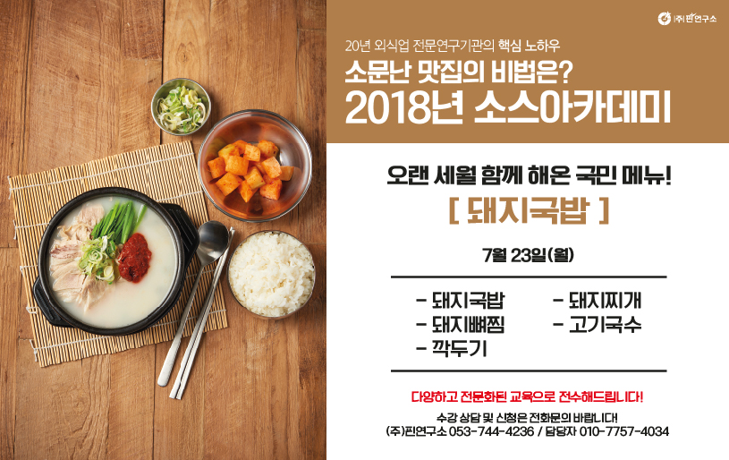 돼지국밥-메인-01.jpg