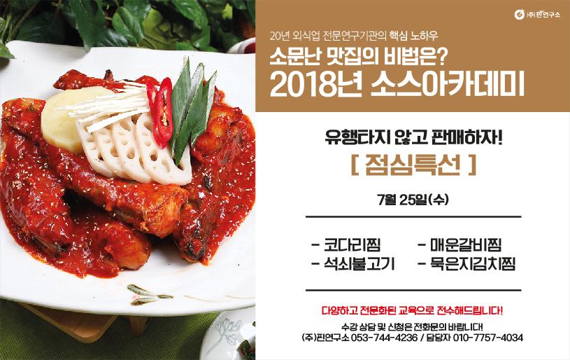 점심특선-메인-01.jpg